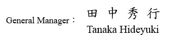 proimages/Company_Profile/Tanaka_Hideyuki.jpg